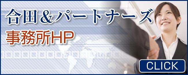 公認会計士・税理士事務所:合田&パートナーズ